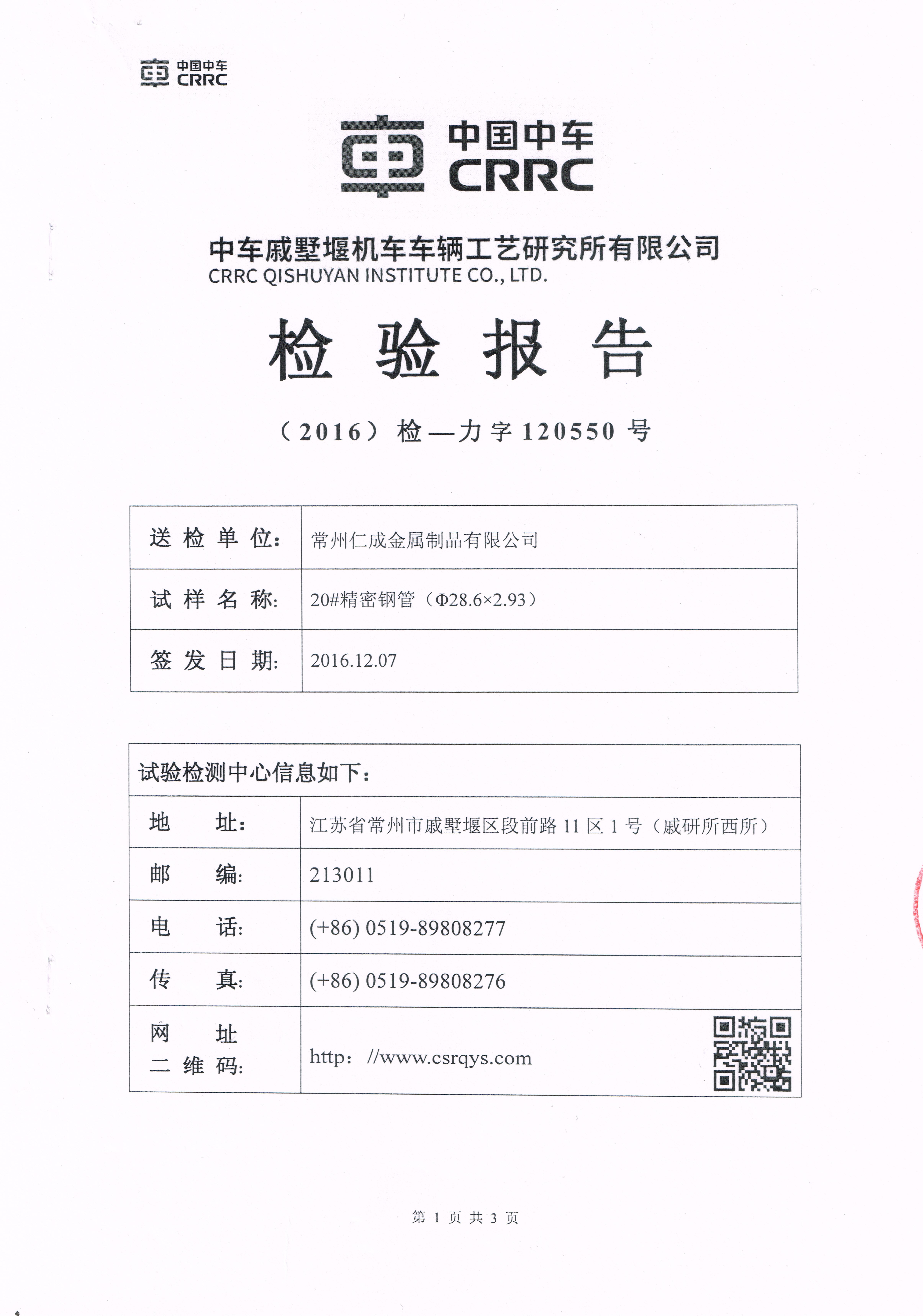 精密钢管Φ28.6×2.93第三方检测报告
