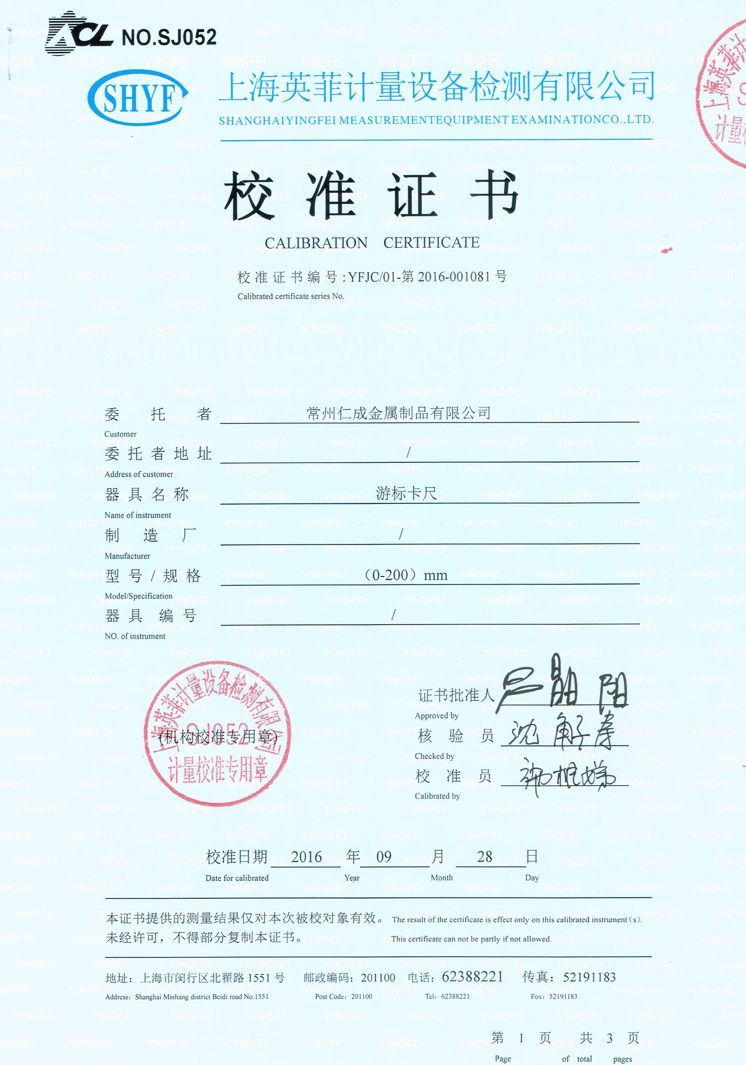 游标卡尺校准证书